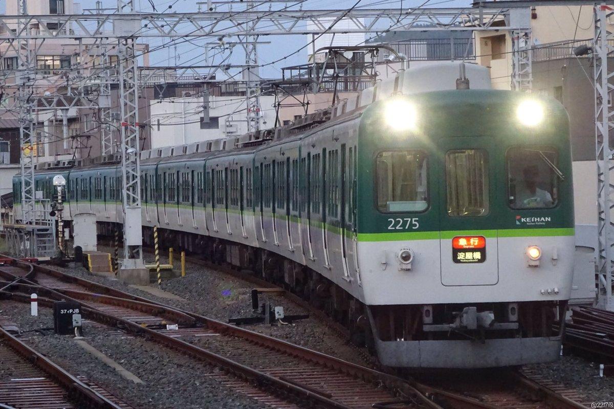 test ツイッターメディア - #いいねした鉄道ファン全員フォローする  #RTした鉄道ファン全員フォローする  主に京阪電車、JR西、京都京阪バスを撮影しているコンデジ鉄。 京阪沿線在住。 このツイートが固定されている期間は全員フォローします。 お気軽にフォローどうぞ。 https://t.co/PU4QGq1MQo