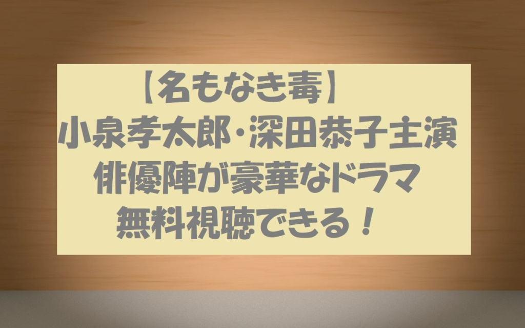 test ツイッターメディア - 更新:小泉孝太郎・深田恭子主演の【名もなき毒】の無料動画を探している方に、「すぐに」「簡単」「無料で」「違法ではない」方法で視聴できる方法を紹介!安全な方法です。 https://t.co/7Dh34brYMC https://t.co/bMWaFBVBkJ
