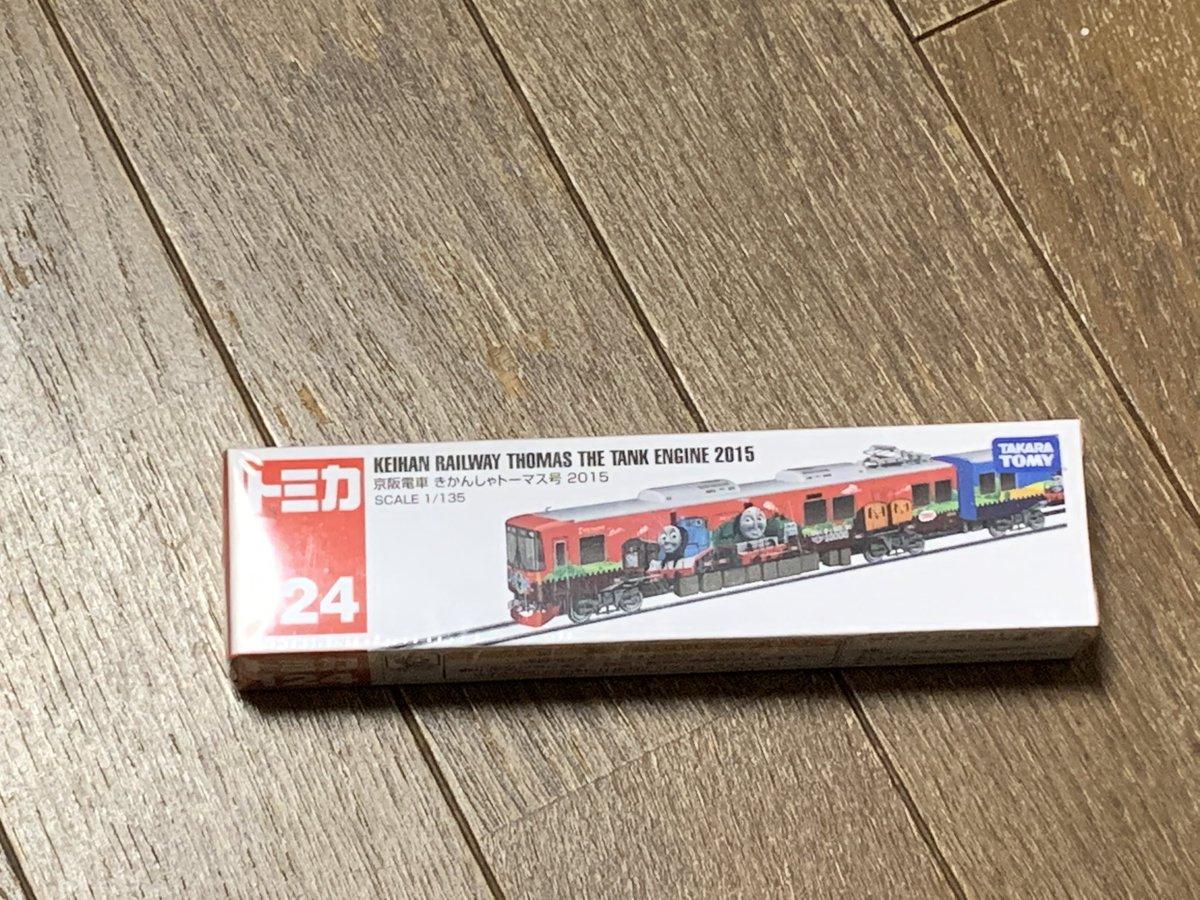 test ツイッターメディア - 京阪電車、トーマスラッピングのトミカを買ってきました。 https://t.co/eVZxVjKnkH