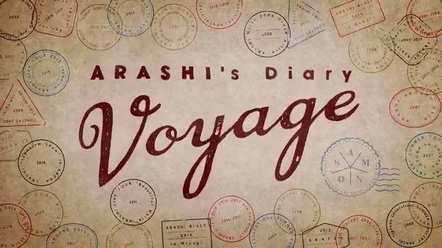 """世界中に嵐を起こす、彼らの""""今""""を切り取るドキュメンタリー。  彼らは、 なぜ活動を休止するのか。 今なにを思っているのか。  5人、最後のドキュメンタリー。  #ネトフリ オリジナルドキュメンタリーシリーズ『ARASHI's Diary -Voyage-』12/31(火)17時より全世界独占配信開始。 #嵐 #大みそかは嵐"""