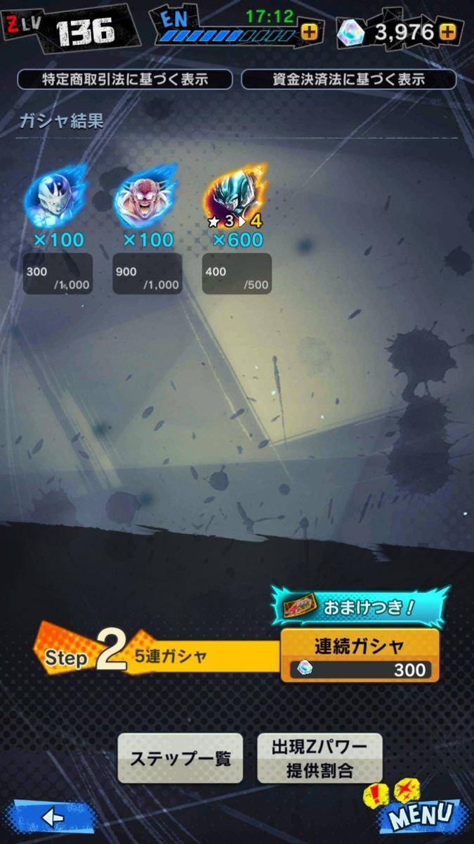 ドラゴンボールレジェンズスーパーサイヤ人4