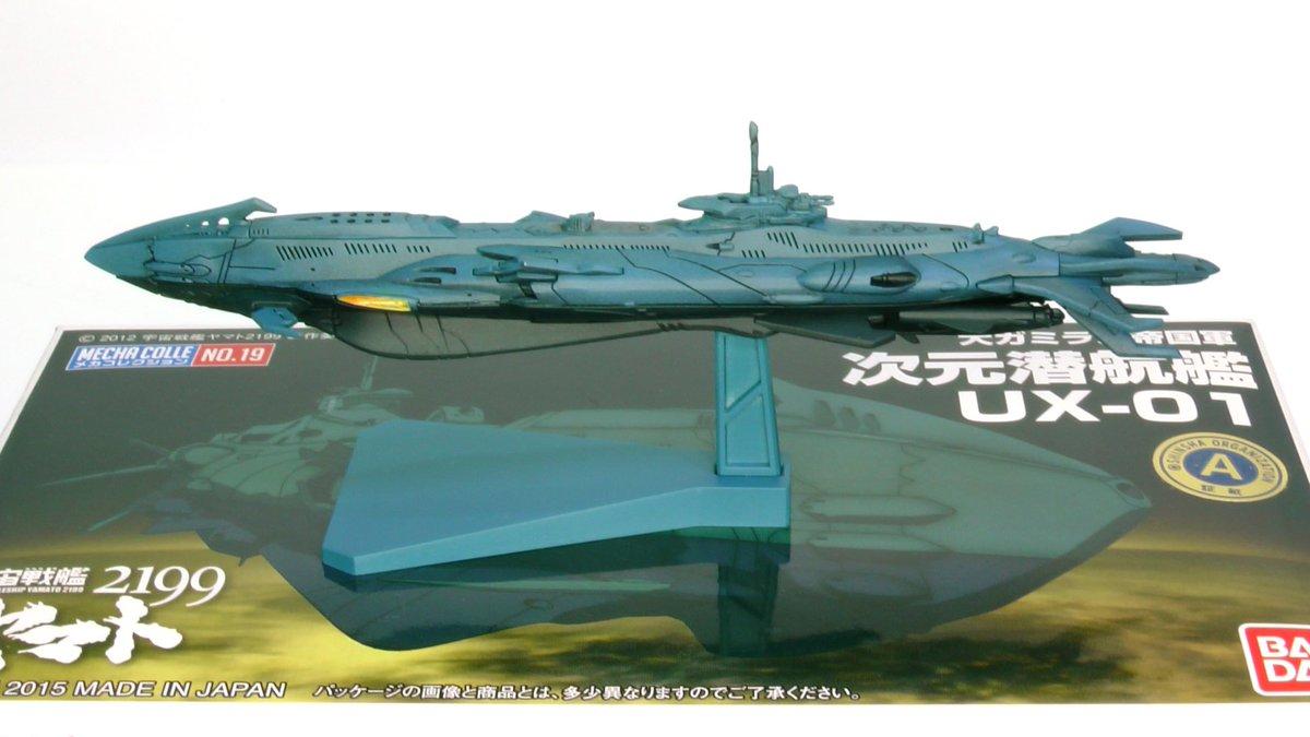 宇宙戦艦ヤマト2205 メカ