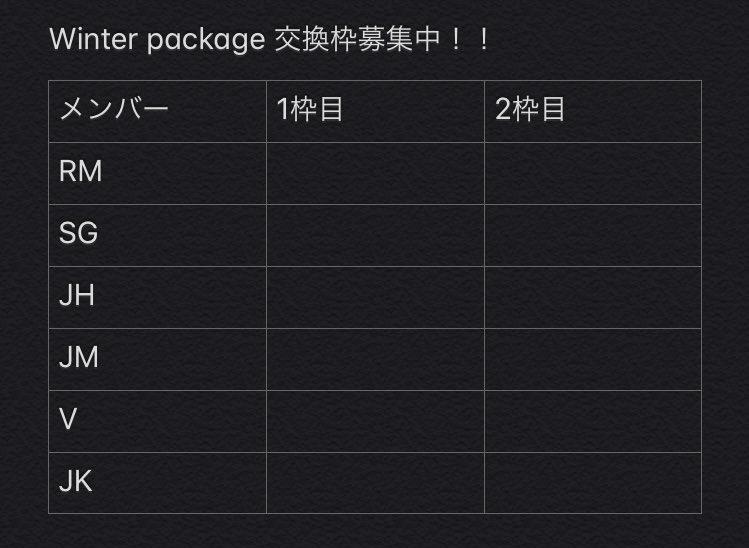 bts ウィンターパッケージ 値段