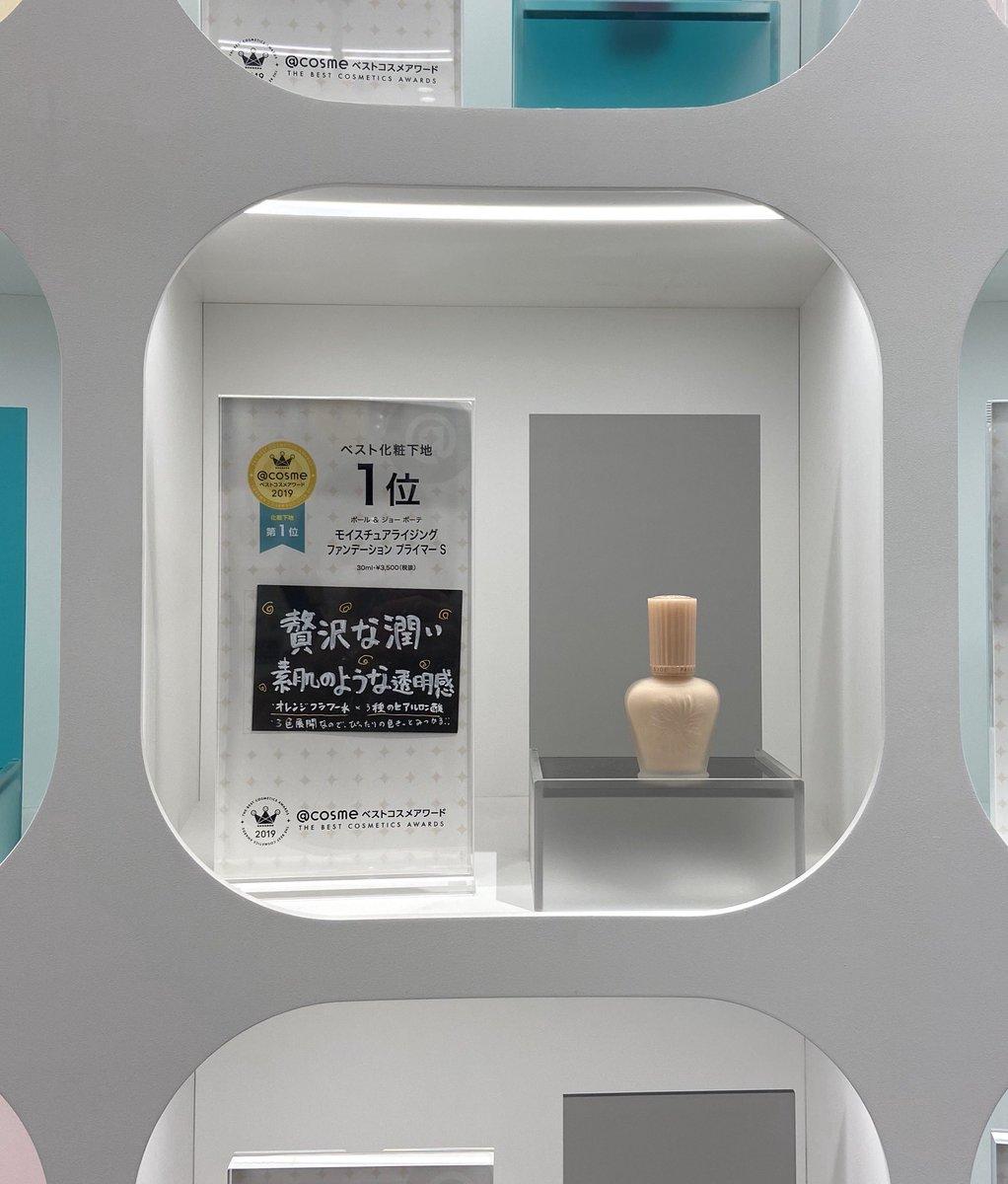 test ツイッターメディア - \アットコスメTOKYO店オープン/ 話題の@cosme TOKYOに本日 #ポールアンドジョー が #NEW #オープン❣️ ベスコスタワーには人気の #プライマー  も✨新発売の #リップ と #リップクレヨン も是非お試しください💓#原宿 https://t.co/llHgPfu00k