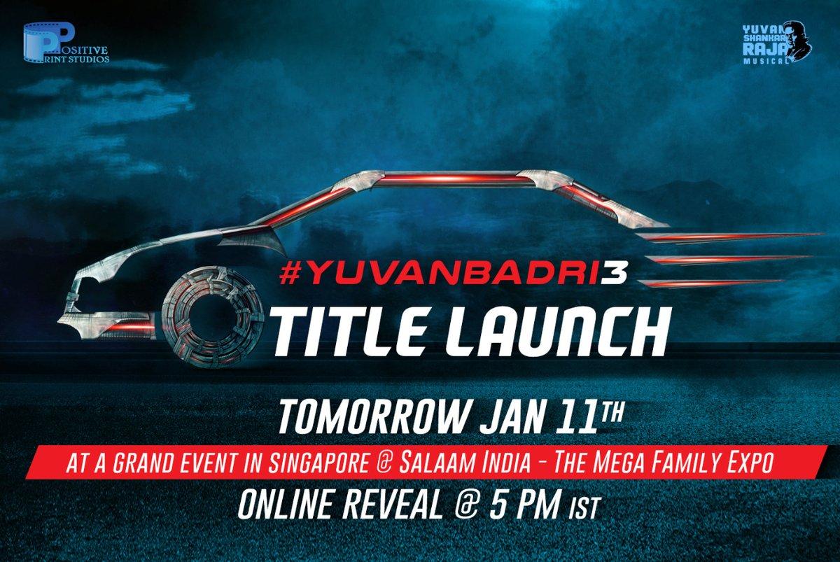 Gear up!! #YuvanBadri3 title launch heads towards a grand release. We are delighted to announce that the title will be revealed in Singapore tomorrow at 5pm(IST) 😀🤩  @rio_raj @nambessan_ramya @dirbadri @thisisysr  @ActorRoboSankar @SinthanL @ActorViji @Bala_actor