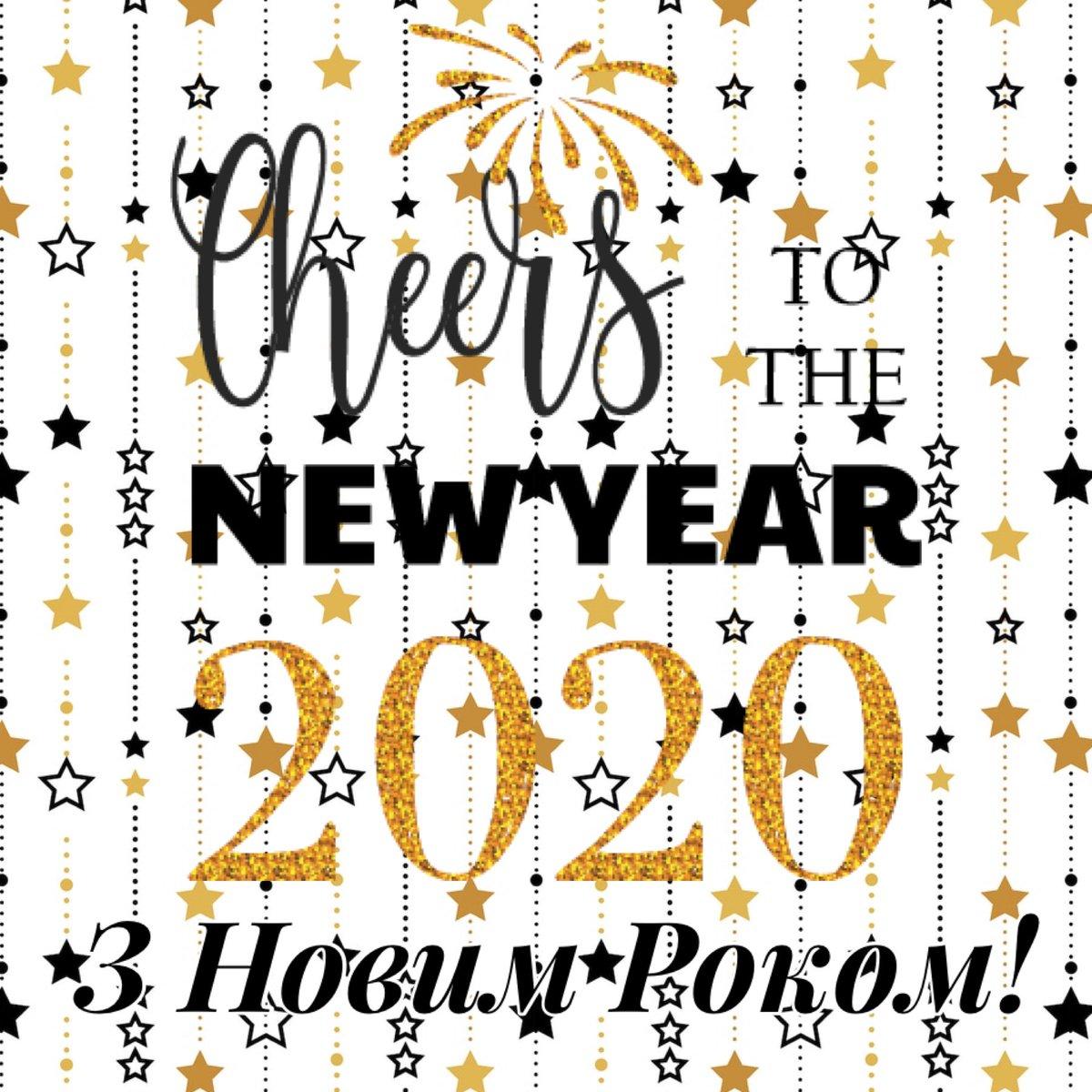 test Twitter Media - RT @KyivPavilion: Happy New Year!  З Новим Роком! 🥂🎉 https://t.co/Piggp5HTPb