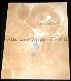 test ツイッターメディア - . 舞台「溺れた世界」のパンフレット、販売中です!  岡田義徳、上原さくら、田中哲司、つみきみほ、ゲイリー・オーウェン、白井晃さん。{11] https://t.co/qEvSxvtDV4  #田中哲司 #神の子 神の子 https://t.co/GYg6ifaeyM