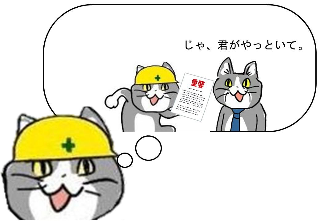 現場 仕事 猫