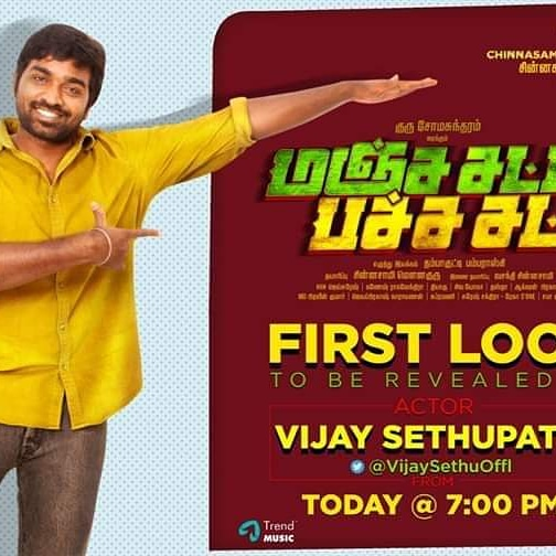 Movie மஞ்ச சட்ட பச்ச சட்ட written and directed by me. The first look is being revealed by @_Vijaysethuoffl