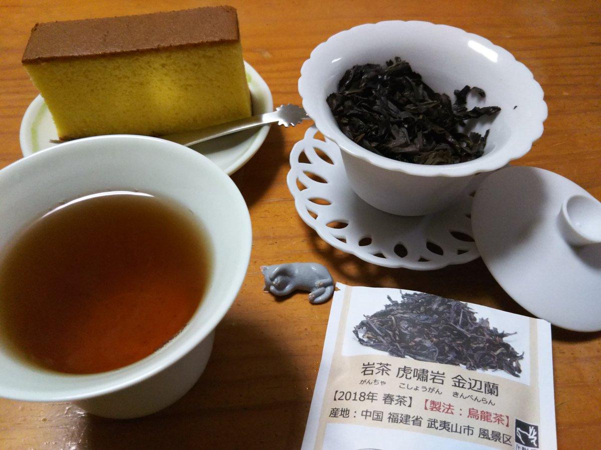 test ツイッターメディア - 今日のお茶は、 心樹庵さんの「岩茶  虎しょう岩  金辺蘭(がんちゃ  こしょうがん  きんぺんらん)」です。  おやつは、福砂屋さんの「カステラ」。  親指がだめで、口径の広い湯のみや蓋碗が辛いこの頃。  #茶好連 https://t.co/g7uq6sGfX1