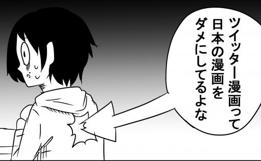 test ツイッターメディア - ネット漫画家「外で『ツイッター漫画って日本の漫画をダメにしてる! あんなのは漫画の構成ができない漫画家以下のやつらの逃げ道!』と言ってる奴らがいた!」 https://t.co/LKzPX5p86B https://t.co/vHnXGOmb0l