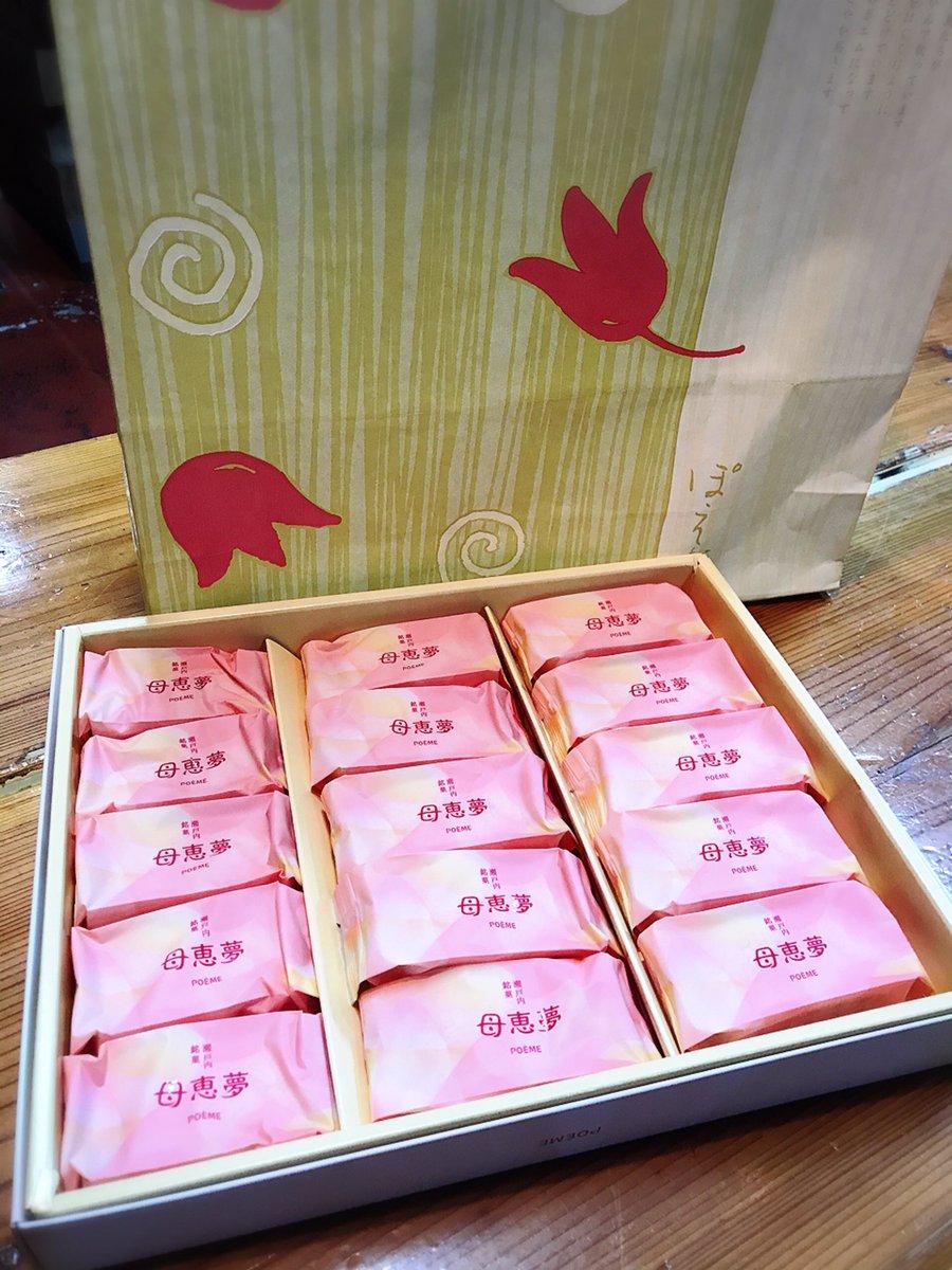 test ツイッターメディア - 炭酸くんから頂きました 香川土産『母恵夢』『かまどパイ』#牛炭亭みやげ https://t.co/pnIhXYijca