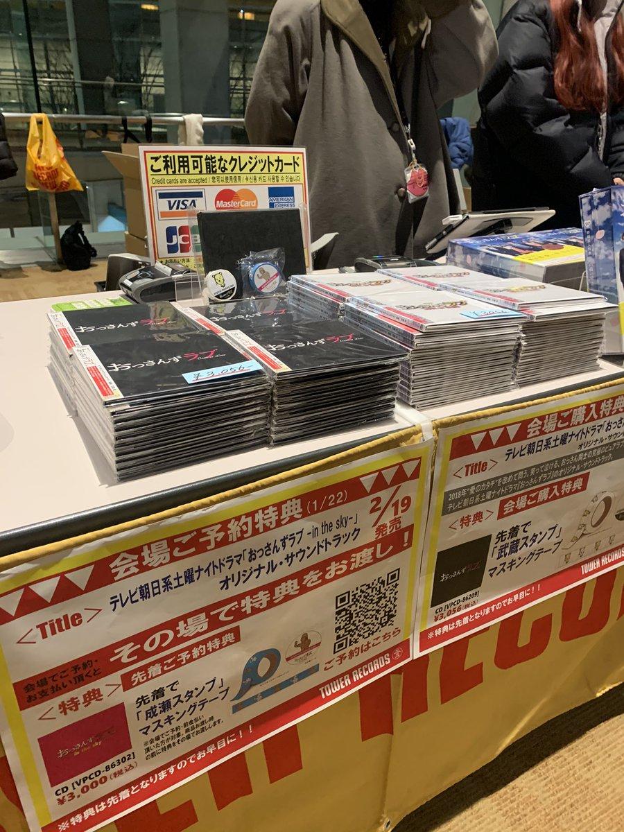 test ツイッターメディア - おっさんずラブコンサート会場・東京国際フォーラムホールAロビーにて、2/19発売の「#おっさんずラブ -in the sky-」サントラCDのご予約受付中です!先着で #成瀬スタンプマスキングテープ を特典として差し上げてます。終演後も引き続き受け付けます! #河野伸 #inthesky https://t.co/7eP2cJ4R34