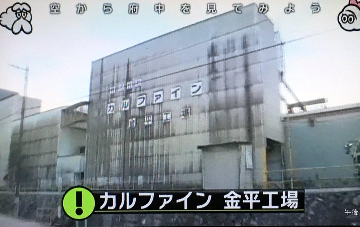 test ツイッターメディア - 過去TV取材を受けました① BSジャパン『空から日本を見てみよう +』 2016.11.12放送分 https://t.co/SZQgpCbYWY