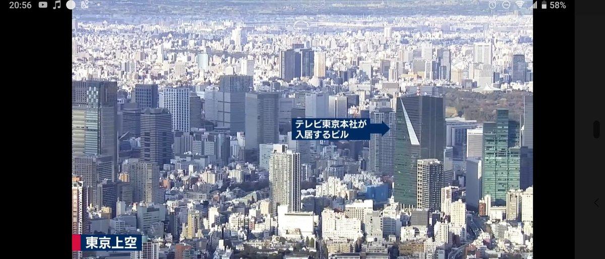 test ツイッターメディア - テレ東本社だけテロップつけてるのもめっちゃ好き。空から日本を見てみよう復活してくれ(懇願 https://t.co/PoX2OMpnbP