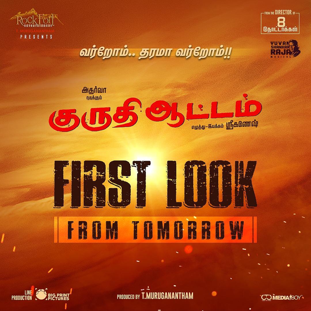 வர்றோம்!!!! @Rockfortent Production No 1 #KuruthiAattam First Look Poster releasing tomorrow. 'வர்றோம்.... தரமா வர்றோம்!!'  @Atharvaamurali @priya_Bshankar @sri_sriganesh89 @thisisysr @BigPrintOffl @DoneChannel1 @CtcMediaboy