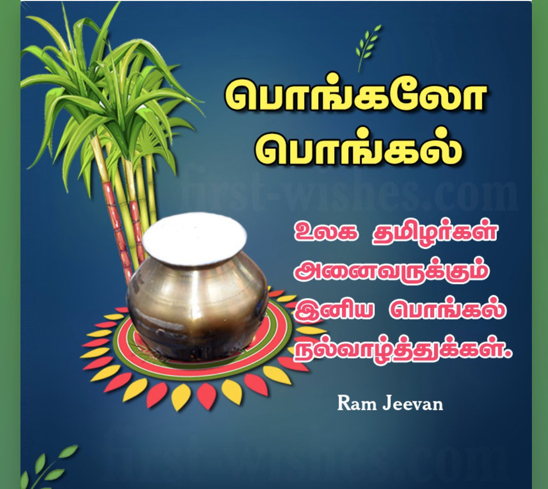 May this Pongal festival bring brightness, happiness and prosperity to all 😊