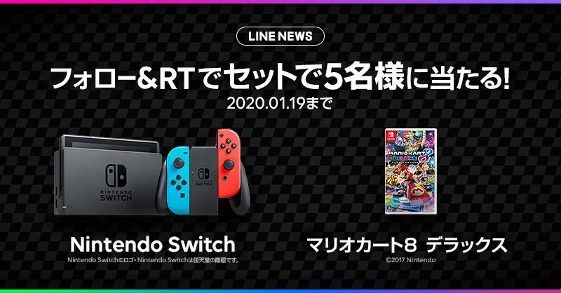 test ツイッターメディア - 🎁スペシャルプレゼント🎁 フォロー&RTで「Nintendo Switch」と「マリオカート8 デラックス」をセットで5名様にプレゼント🎉 #LNプレゼント  応募方法 1)@news_line_meをフォロー 2)この投稿をRT(1/19 24時まで) 当選者にDMを送ります https://t.co/IvdayuEKIm