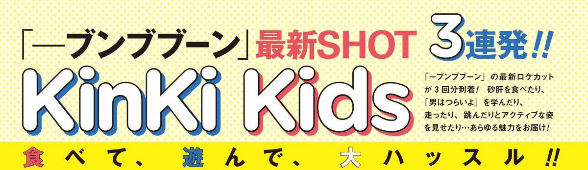 test ツイッターメディア - 【本日発売!週刊ザテレビジョン 1/24号】 「KinKi Kidsのブンブブーン」最新SHOT3連発!  最新ロケカットを3回分お届けしています! いろんな #KinKiKIds をお楽しみください!  https://t.co/DE53zegqMn ※表紙は地区別2パターン刷り分け  #KinKiKidsのブンブブーン #堂本光一 #堂本剛 https://t.co/yZ32KXTXEt