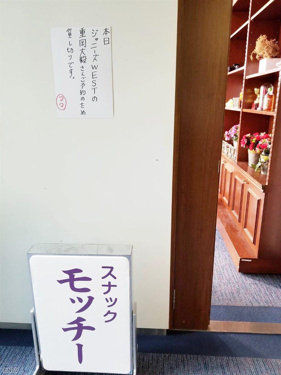 test ツイッターメディア - 🥂 #スナックモッチー のマリオ🧔です。  モッチーママからお知らせです! 💡本日は水曜ドラマ「#知らなくていいコト」に出演しているジャニーズWEST #重岡大毅 さんご来店のため貸し切りです!ごめんなさい🙇🏻♀️  🗓18日(土)の朝、お待ちしています💁🏻♀️ @shiranakute_ntv #ズムサタ https://t.co/ZPHYKkawsP