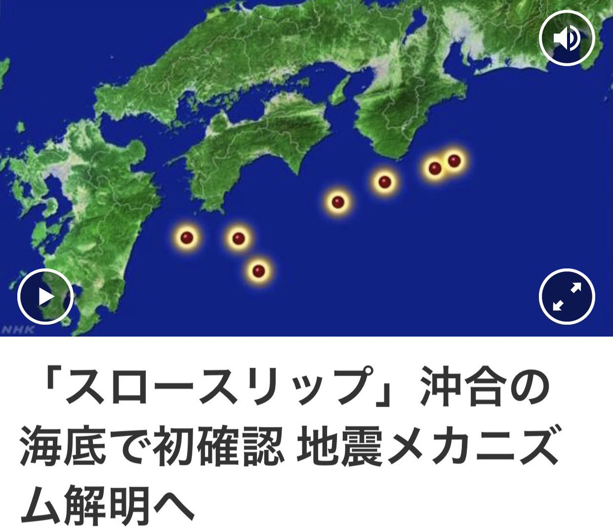 test ツイッターメディア - 最新NEWS 発生が懸念される南海トラフの巨大地震。東海から四国の陸地から離れた海底でプレートの境目がゆっくり動く「スロースリップ」という現象が起きているのを東京大学と海上保安庁が初めて捉えました。プレートの動きの変化が南海トラフの巨大地震と関連しているのではないかと注目されています https://t.co/bodY2vrogO