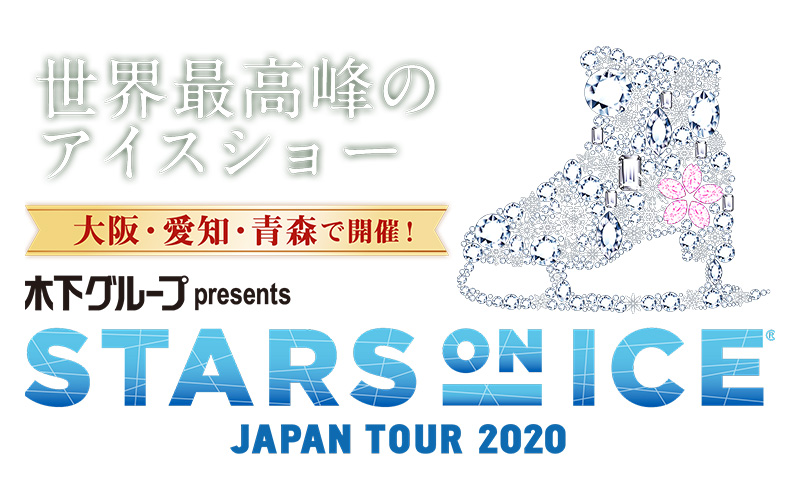 test ツイッターメディア - STARS ON ICE JAPAN TOUR 2020 愛知公演 3/31(火)~4/1(水)@愛・地球博記念公園 アイススケート場  宇野昌磨 (予定) 、宮原知子 (予定) 、紀平梨花 (予定)ほか、世界のトップスターが集結。最高峰のアイスショー!  ▽1/20(月)まで抽選先行受付中! https://t.co/NvBNEAmrSN  #フィギュアスケート https://t.co/mNZcT9PwCB