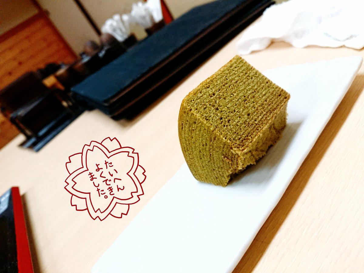 test ツイッターメディア - 常連さんからのお土産( *¯ ꒳¯*) 京都土産って言ってたから多分京ばあむ💓💓 抹茶!🍵笑笑 https://t.co/WqiG9qcfxb