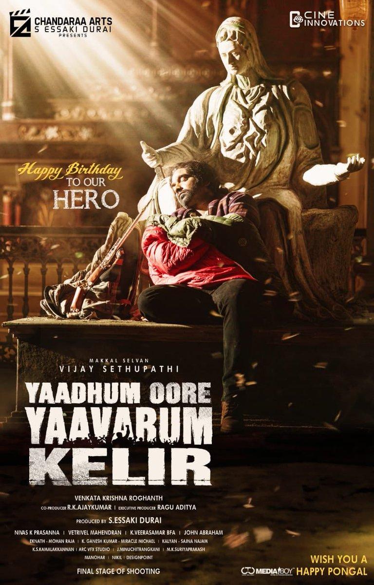 #YaadhumOoreYaavarumKelir Third Look Poster.  @ChandaraaArts @cineinnovations @roghanth @akash_megha @Actor_Vivek @jayam_mohanraja @nivaskprasanna @raguadityaa @designpoint001 @rkajay94 @onlynikil @CtcMediaboy
