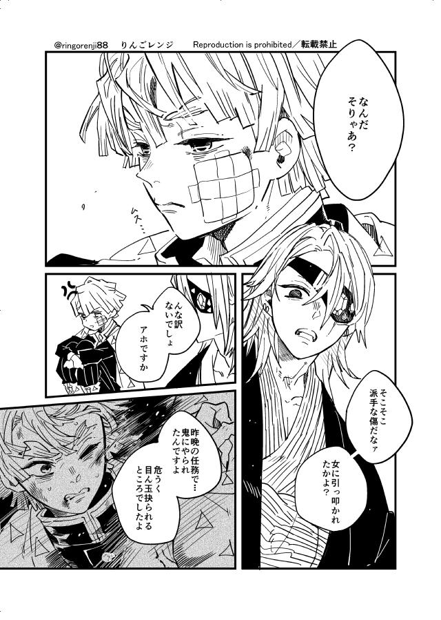 滅 の ガーゼ 刃 ローション 鬼