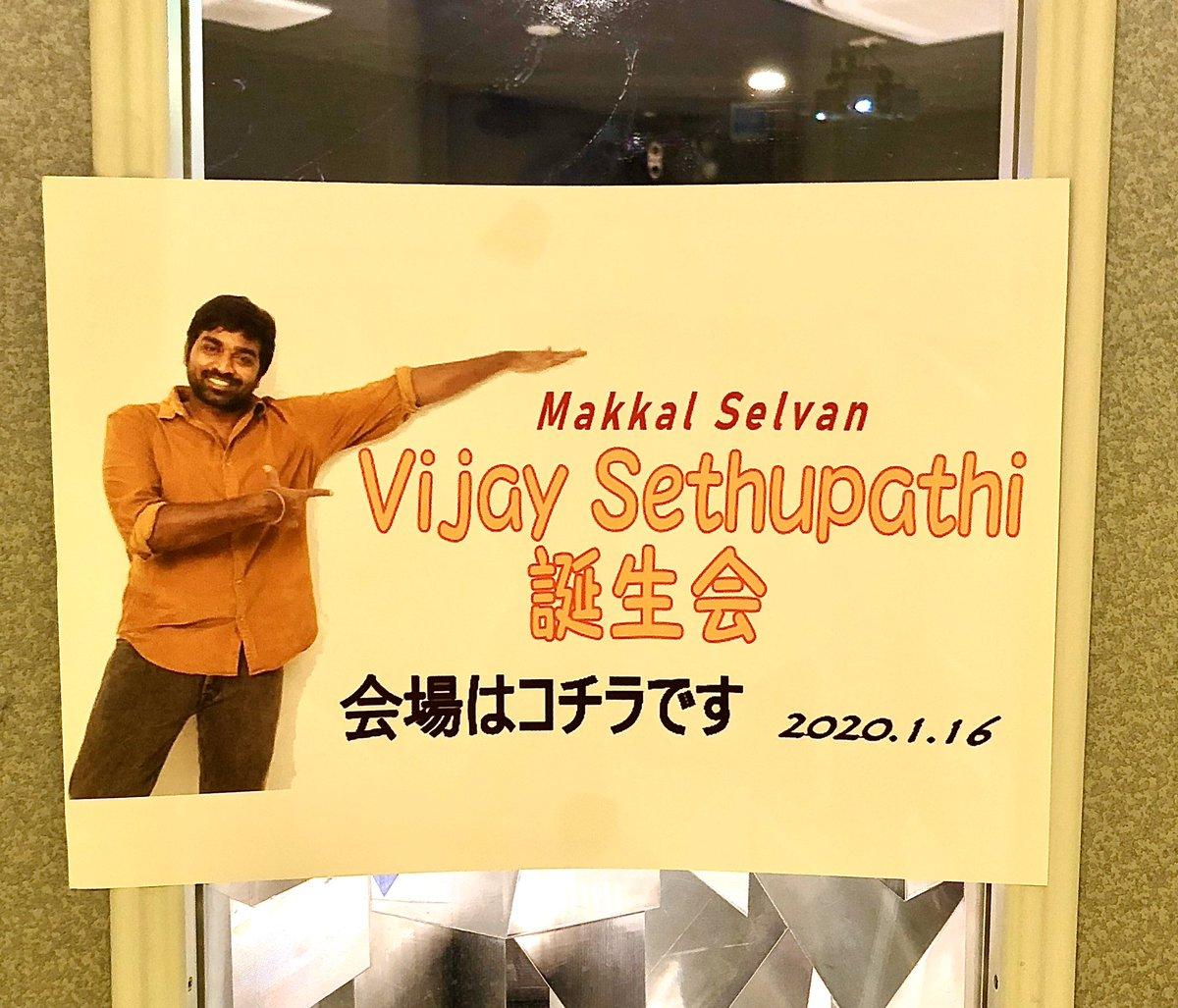 Makkal Selvanの誕生日をお祝いしたい…そんな呟きから、素晴らしいVSP誕生会をすることができました🥰飾り付け、料理、ケーキなどみんなの力を一つになった!心からありがとうございました😊🙏✨ #HBDVijaySethupathi #HBDVijaySethupathiJapan 🇯🇵 #HappyBirthdayVijaySethupathi  #HBDMakkalSelvan