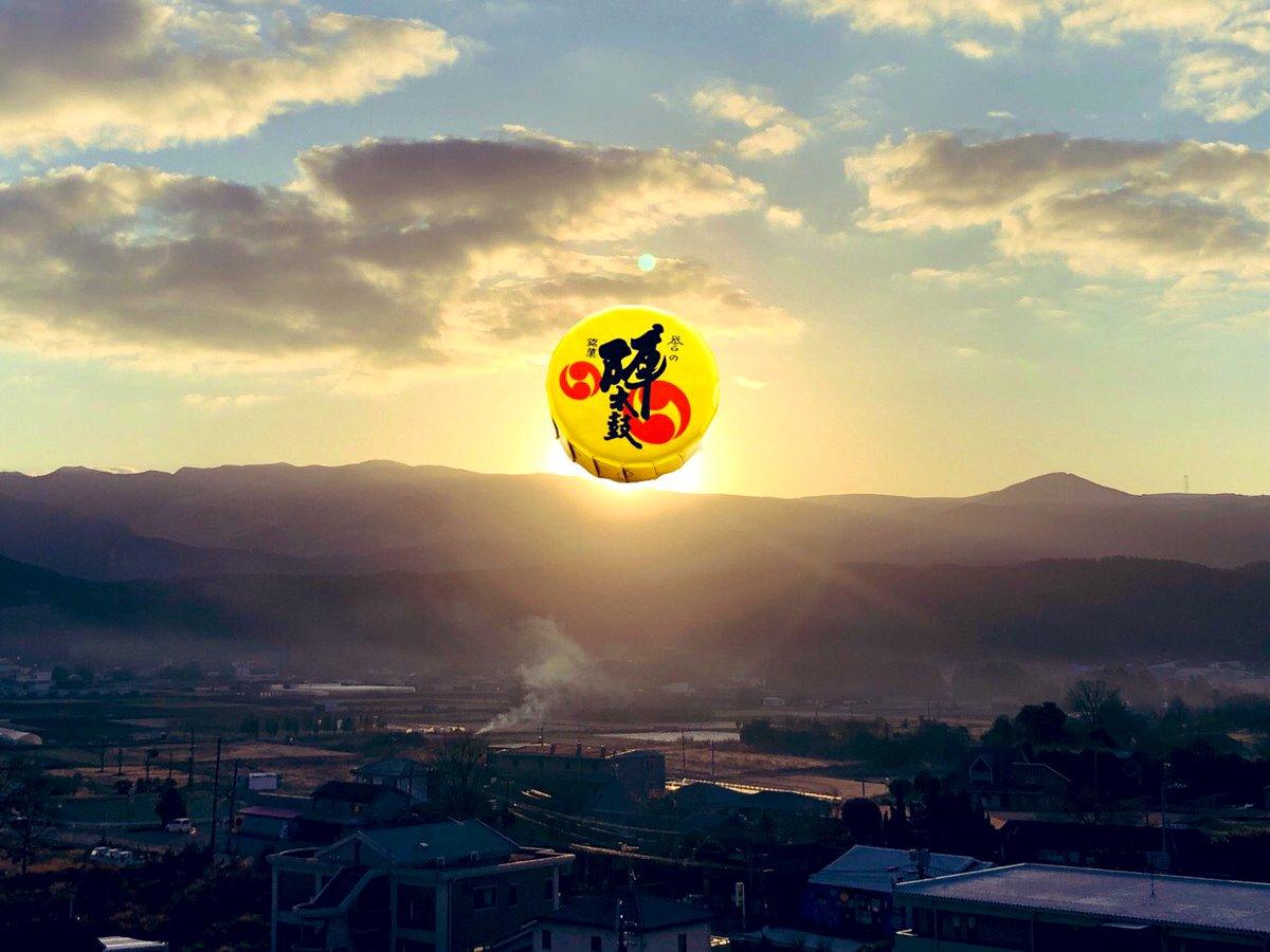 test ツイッターメディア - 金色に輝く誉の陣太鼓(o^^o)❣️ 〜阿蘇郡西原村の風景とともに〜  「陣太鼓の輝きにご注意ください」  #太陽のカメラでの撮影には本当にご注意ください #きんようび #今週もありがとうございました #週末もお待ちしています https://t.co/jfWVKRtLBV