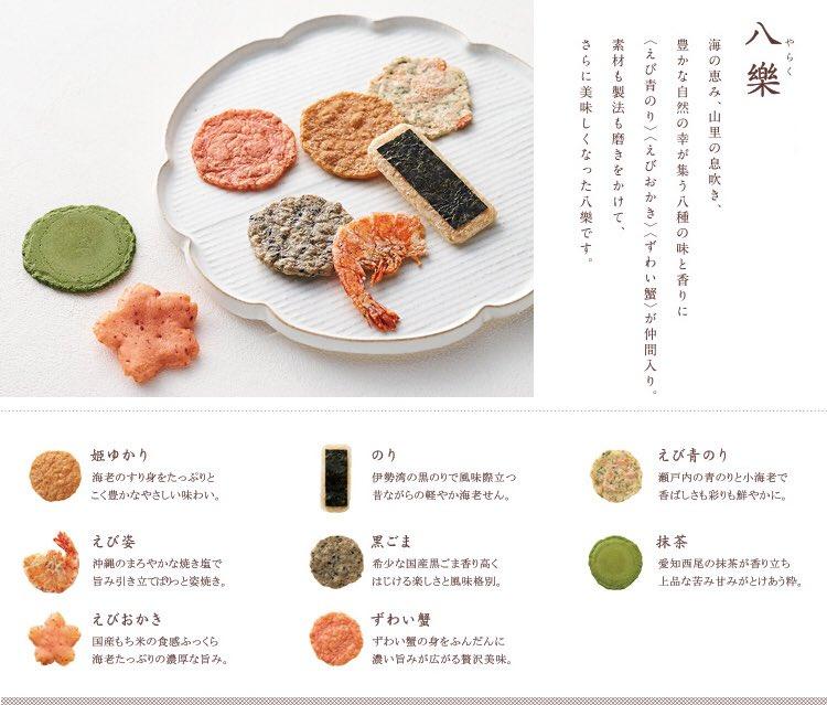 test ツイッターメディア - @1soe8FiiXHHHSpG 名古屋駅で買いました😊 ゆかり🦐美味しいですよね✨ 好きです👍 同じ坂角総本舗の八樂(写真のです)も美味しくて好きです😋 https://t.co/DBxOUcTM6C