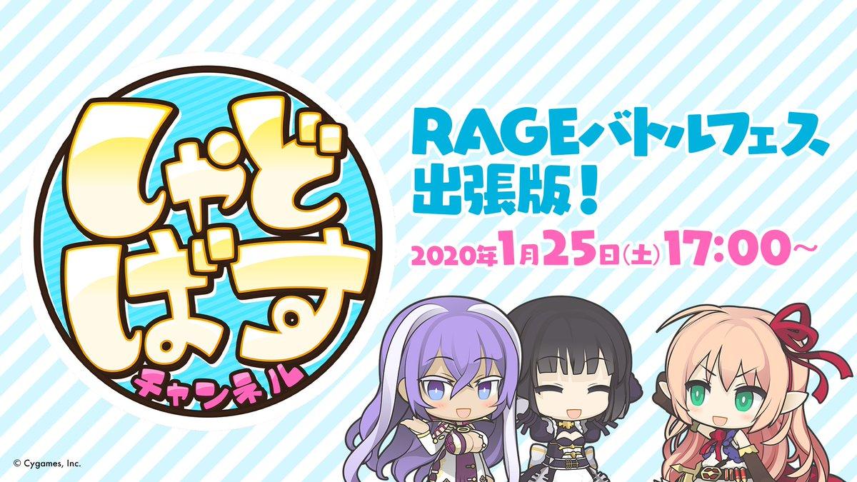 test ツイッターメディア - 【#しゃどばすチャンネル】 1月25日(土)17:00から、「RAGE Shadowverse 2020 Spring バトルフェスティバル」会場内にて、「しゃどばすチャンネルSP RAGEバトルフェス出張版」を行います! 豪華キャストが様々なミッションに挑戦! 詳細はこちら! https://t.co/Jr8AiSL82V #シャドウバース https://t.co/Syo2tRwtao