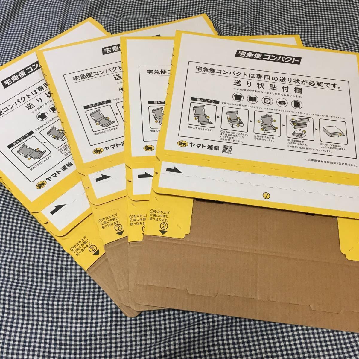 test ツイッターメディア - 【送料無料】クロネコヤマト 宅急便コンパクト専用BOX ボックス 新品未使用品 6枚 https://t.co/Bz3tNmEUoV https://t.co/PY0nNbO3TM