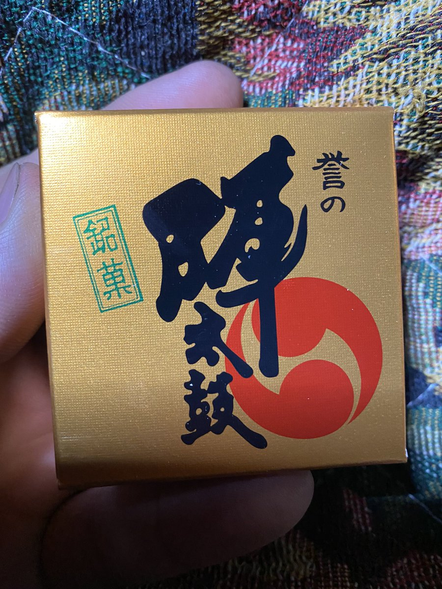 test ツイッターメディア - 和菓子の流れで熊本の銘菓の誉の陣太鼓を食べよう☺️ https://t.co/ThjYO3S46R
