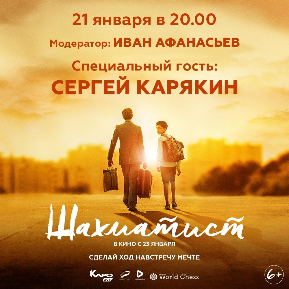 """test Twitter Media - 21 января в Москве состоится премьера фильма """"Шахматист"""". После показа пройдет встреча с Сергеем Карякиным https://t.co/BDvob4ToJe https://t.co/FlIP0aQQI6"""