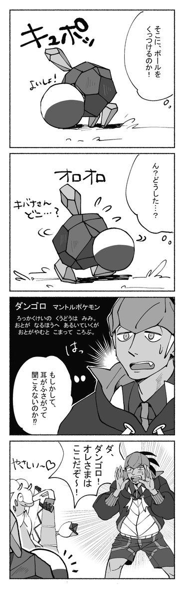 小説 夢 ポケモン キバナ
