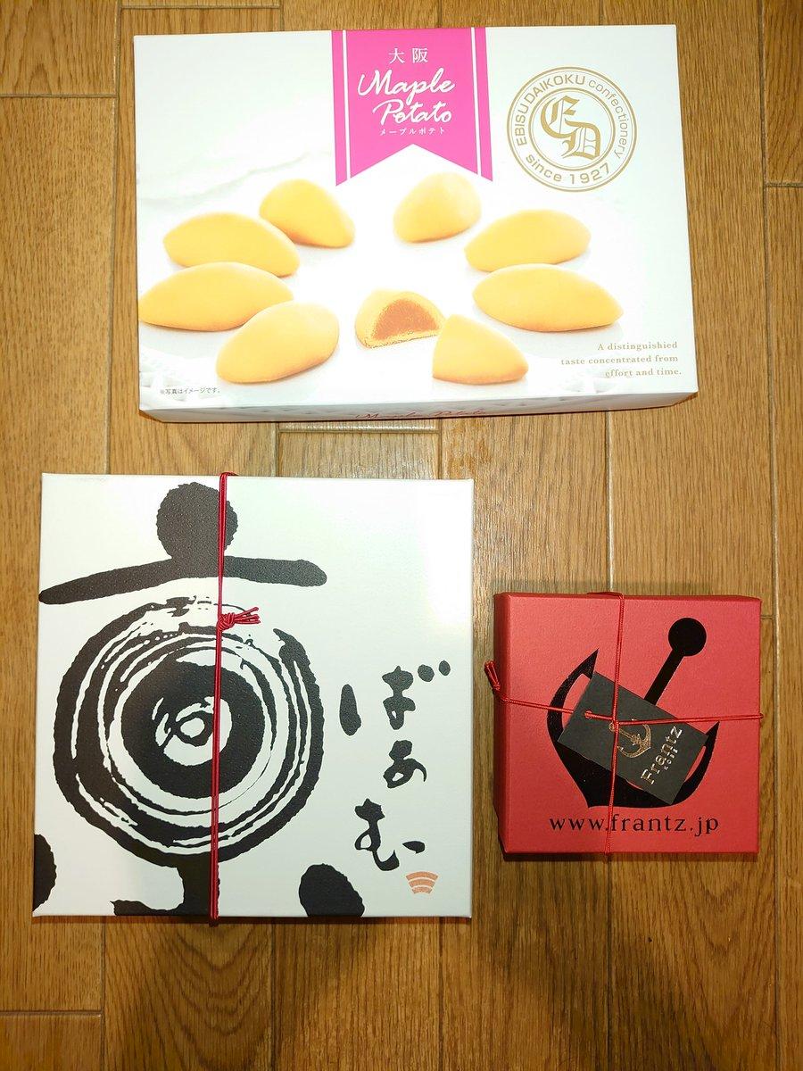 test ツイッターメディア - ただいま〜。☆(*>ω<*)ゞ 時間経つの早かったけど、楽しかった。あい(๑•̀ω•́ฅ) 自分へのお土産も買って来ました。うぃ( `・ω・)و 元々京都出身なんですが、京ばあむが好き。うぃ~(`・ω・´)ノ オススメです。((。´・ω・)。´_ _))ペコリ https://t.co/9y7MyQxblN