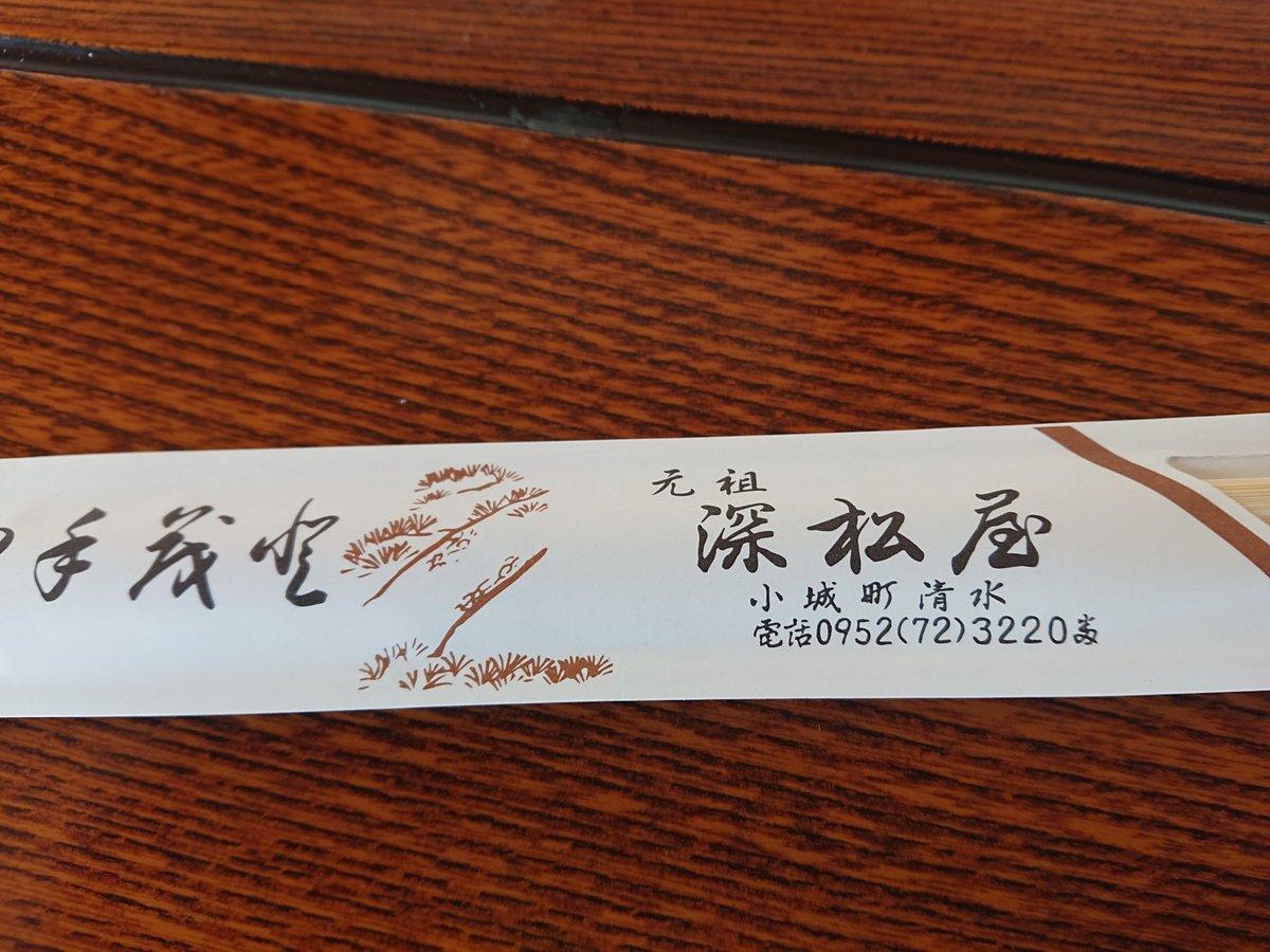 test ツイッターメディア - 佐賀県小城市は小城羊羹だけでなく鯉料理も名物との事で 小城での鯉料理の元祖というお店に行って鯉のあらいと鯉こくをいただきました(ざきさんと二人前)  どちらも美味しかった(о´∀`о) https://t.co/yPzMVkUvhS