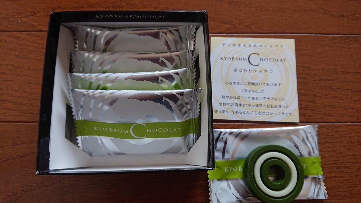 test ツイッターメディア - 昨日。  京都からいらした卓ともさんから  頂いた、京ばあむショコラ。 なんて、かわいいカタチなの?😆 抹茶味で美味しゅうございます✨ ごちそうさまです。 https://t.co/JJcrUXXoAm