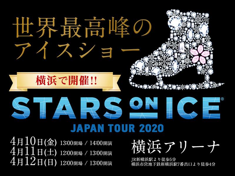 test ツイッターメディア - STARS ON ICE JAPAN TOUR 2020 横浜公演  羽生結弦選手、宇野昌磨選手、宮原知子選手、紀平梨花選手ら出演予定! ※出演情報は現時点での予定です。  ▽横浜公演は、1/20(月)12:00~抽選先行スタート! https://t.co/lp1wUNAKAx  #フィギュアスケート https://t.co/ceHiopBWym