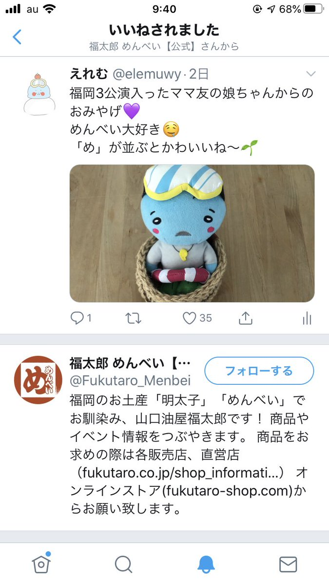 test ツイッターメディア - めんべいの福太郎さんにいいねされて、そのままHP見に行って、そのままセールで今日めんべいの割れせんべいお買い得なの知ってポチっちゃった…。 200g12袋も誰が食べるんだよ。 私だよ。 https://t.co/MRNproRh1Y