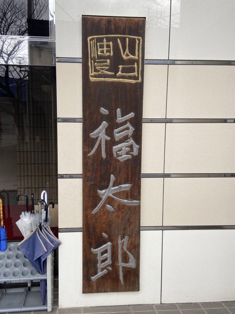 test ツイッターメディア - わ!わ!福太郎めんべい公式さんからいいね!いただいた(*ˊ꒳ˋ*) 先日福岡のおともだちに工場直売所に連れて行ってもらって、お得用のわれめん3袋1000円含むおみやげいっぱい買ってきました! おまけに試食用のめんべいも頂きありがとうございました(*ˊ꒳ˋ*) https://t.co/QPwGfRreeR