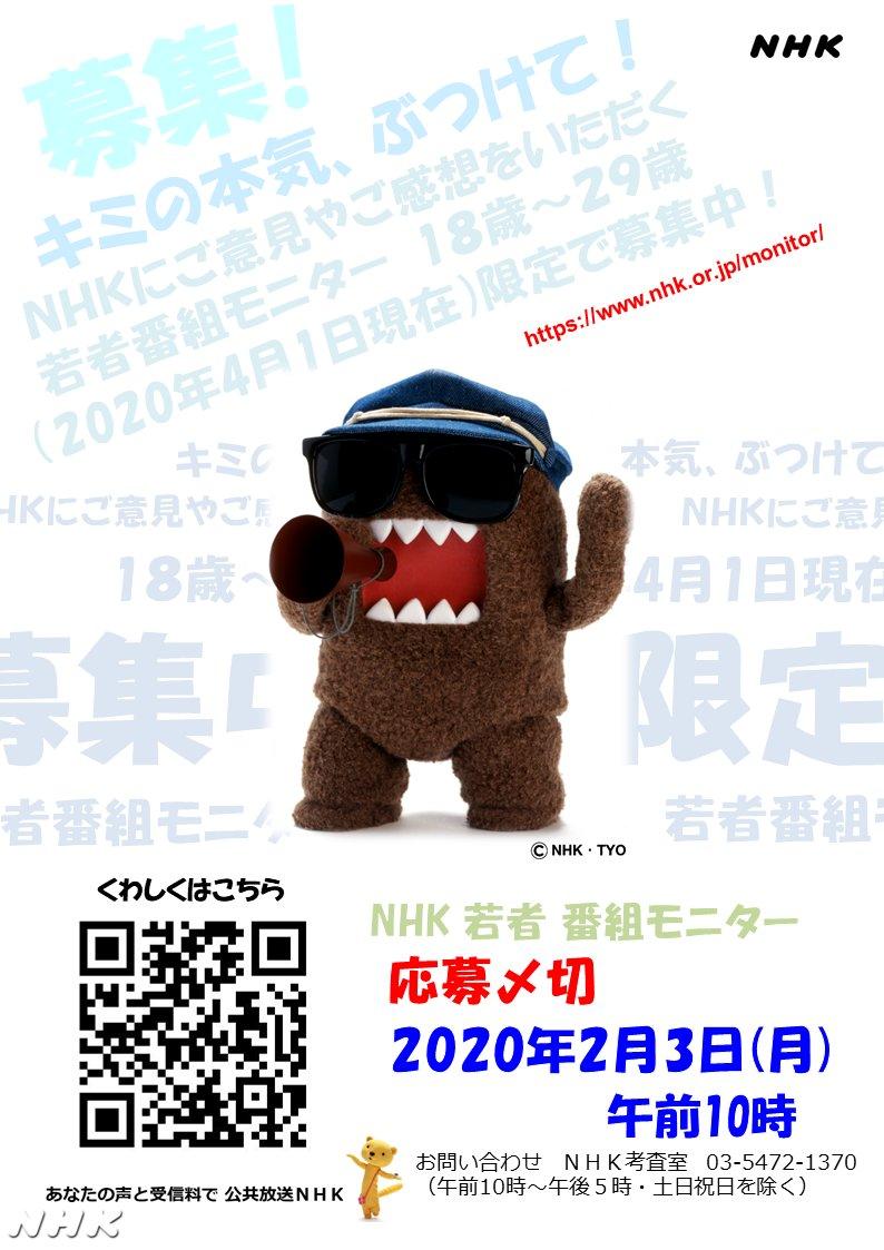 test ツイッターメディア - 【若者 番組モニター募集中!】 今、NHKでは、18歳~29歳(2020年4/1現在)の方を対象に、 「クローズアップ現代+」などの番組を見て、 ご意見やご感想をお寄せいただくモニターを募集中です。  気になった方はこちらから ぜひお願いします👇🏼 https://t.co/NO6e7gLC9k https://t.co/es6oPbmmxJ
