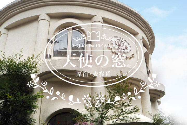 test ツイッターメディア - 【天使の窓 原宿・表参道】定休日のお知らせ 2020年1月21日(火)・22日(水)は休館日です。 https://t.co/e08AnIG972  #ボークス #スーパードルフィー #天使の窓 #東京 https://t.co/flQzvFKZTL