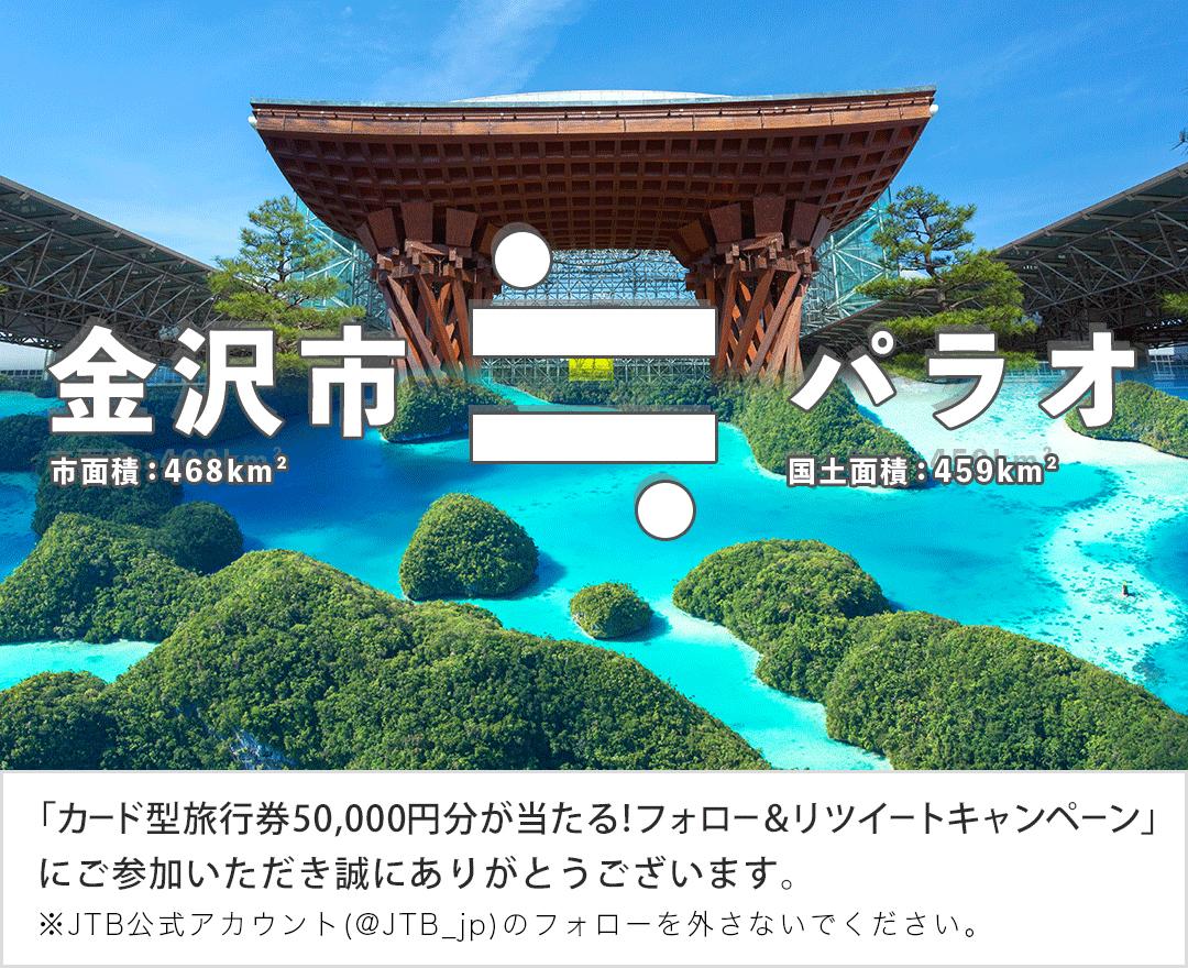 test ツイッターメディア - @635_rmk #世界のびっくりするほどコンパクトな国 ほぼ金沢市の広さの国は⁉ ダイビングのメッカの『 #パラオ 』🤩💕 世界遺産の海🏝へJTBのツアーで行ってみるのはいかがですか?  パラオ→https://t.co/qvBj3c2WJt 金沢(石川)→https://t.co/j794zz5AuE https://t.co/0psyeL4F8n