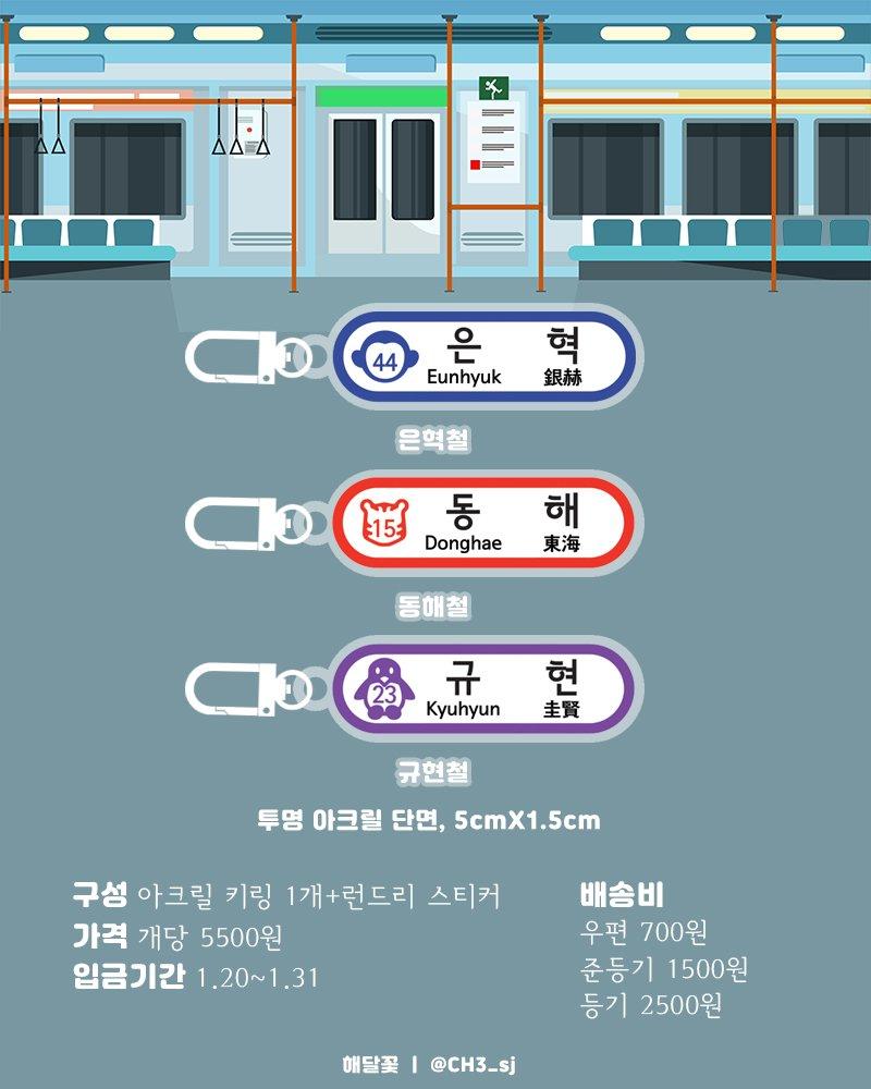 🚇지하철 키링 입금🚇   🔹RT 추첨을 통해 키링을 한 분 드립니다🙏  🔹폼과 사진을 꼼꼼히 읽어보신 후 구매 부탁드립니다🙇  🔹폼 🔗 (~1.31)  🔹GO=DM🙏  🔹입금 확인 메일은 NULL 제목으로 갑니다  #은혁 #Eunhyuk #동해 #Donghae #규현 #Kyuhyun