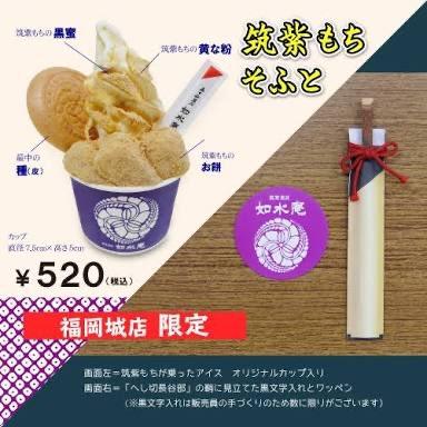 test ツイッターメディア - @TsubasaSatomi ライバルの如水庵にも「筑紫もちそふと」なる商品かあったみたいです。  信玄餅アイスの方が食べやすそうですね☺️ https://t.co/P3GUm4db3e