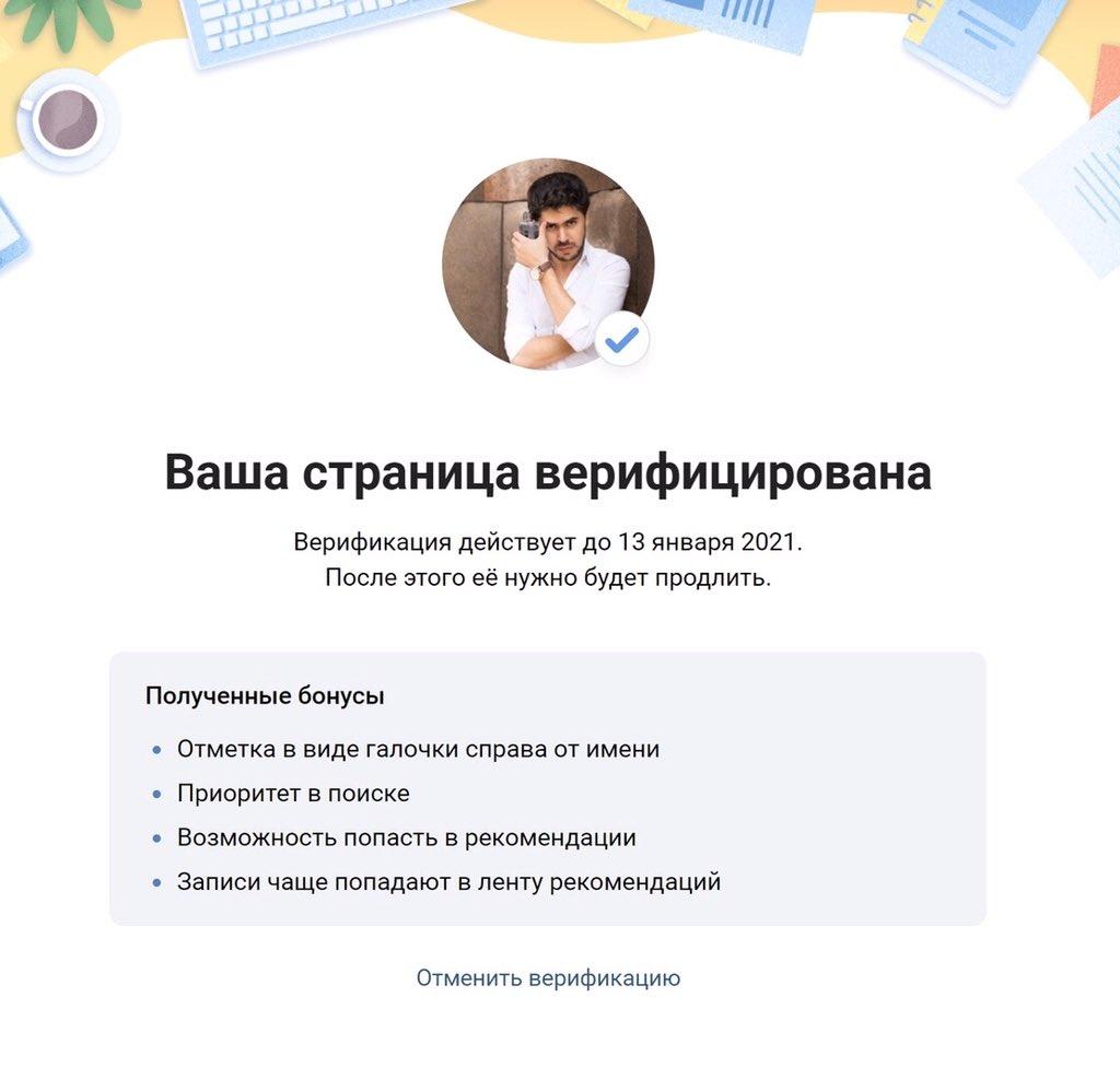 Dear @vkontakte Team,   Thank you for your consideration 💙  https://t.co/O0N3CNGMsC  #Verified #verification #vk #vkontakte https://t.co/Ie5C9funAV