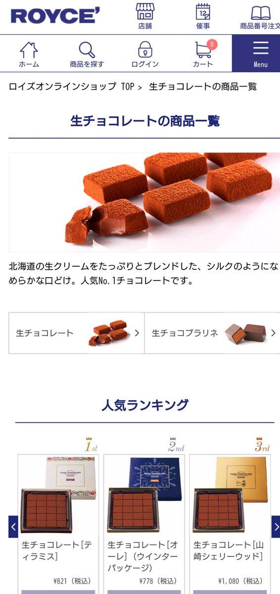 test ツイッターメディア - @debidebiru_sama もうしってるかもだけど  ロイズの生チョコとかポテトチップスチョコレート すごくおいしいよ  機会があったら食べてね https://t.co/NPNfdnt9JH